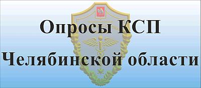 Опросы КСП Челябинской области